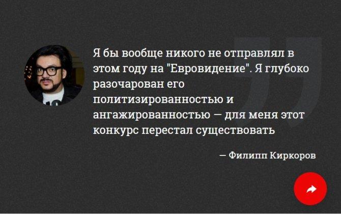 """Филипп Киркоров призвал Россию отказаться от """"Евровидения"""" в Киеве"""