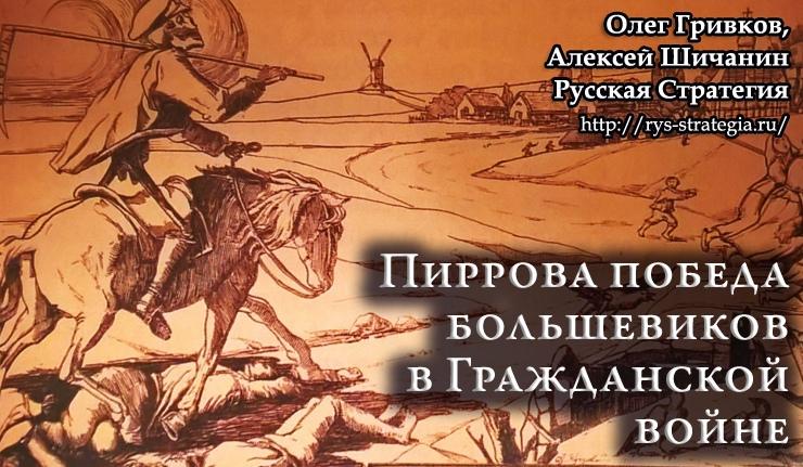 Пиррова победа большевиков в…