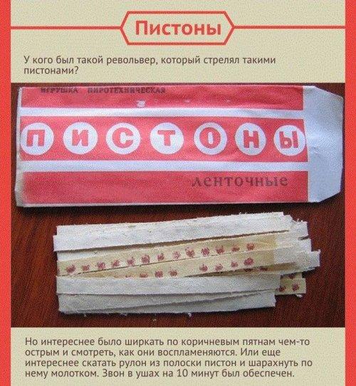 Любимые уличные развлечения советских мальчишек (10 фото)