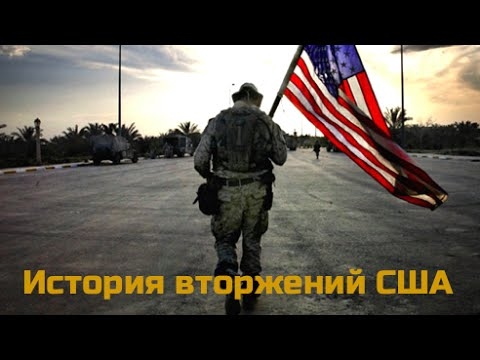 История военных вторжений США