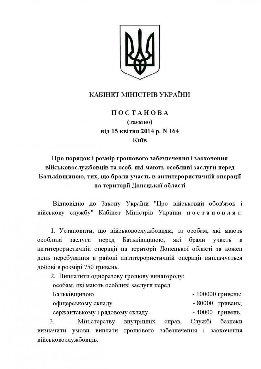 Кто и за сколько воюет с народом Украины? Секретное постановление Яценюка (Документ).