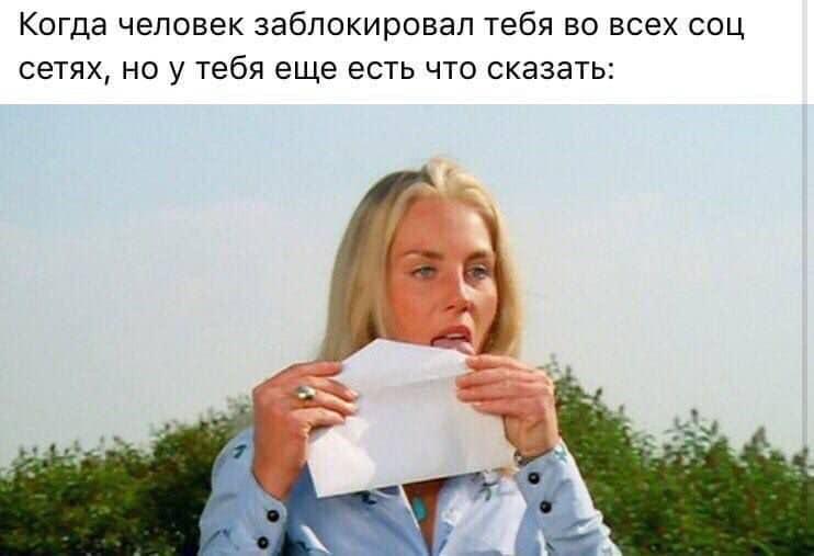 SMS бывшему: «Привет, дорогой! Как живёшь?..