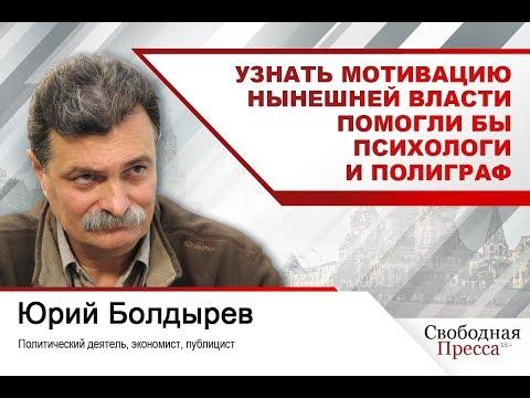 Юрий Болдырев: «Узнать мотивацию нынешней власти помогли бы психологи и полиграф»