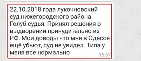 Из России в Украину депортируют одессита, который служил на Донбассе