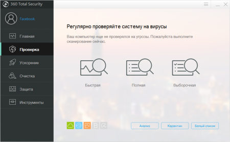360 Total Security проверка