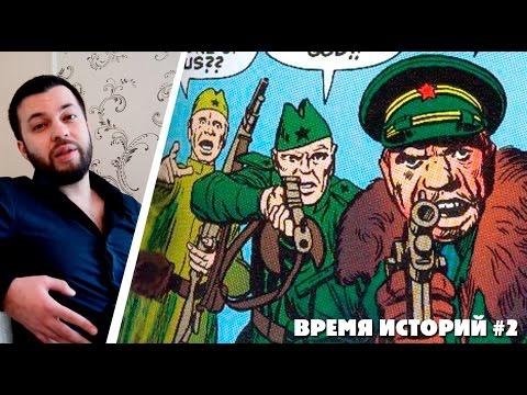 Русские любят, когда их боятся? Да! (Время-вперёд!)