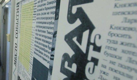 Грязные связи «Новой газеты» и «Мемориала»: подробности
