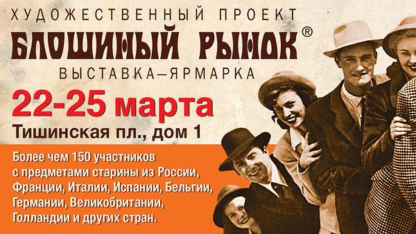 Открытие выставки-ярмарки «Б…