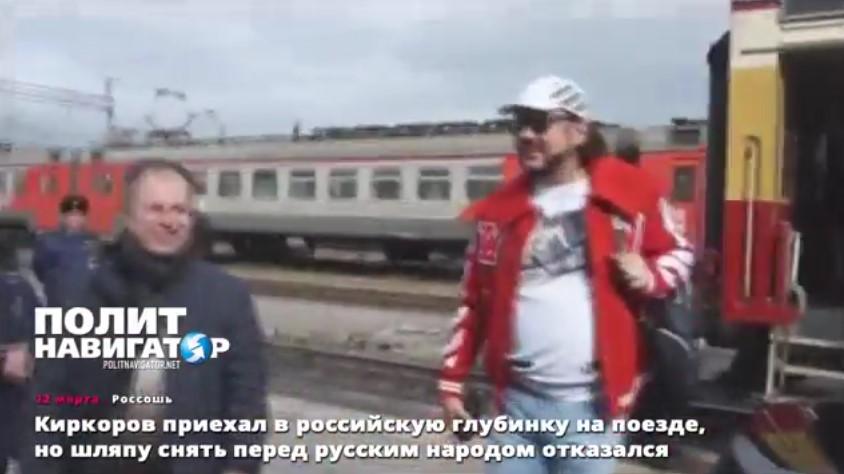 Киркоров отказался поклониться русскому народу