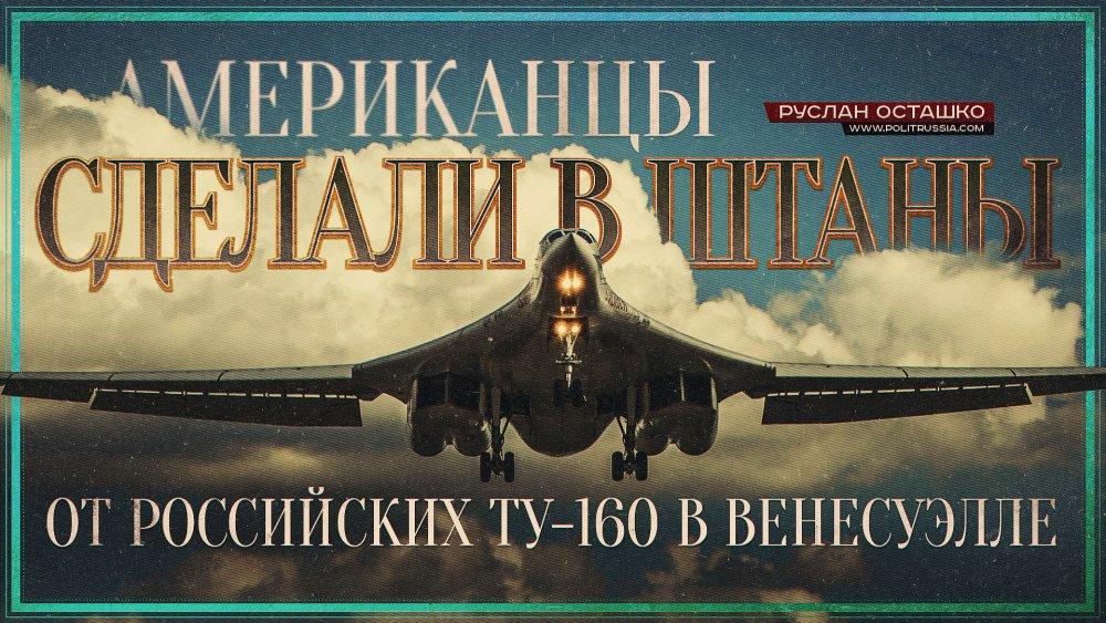 Руслан Осташко: Американцы сделали в штаны от российских Ту-160 в Венесуэле