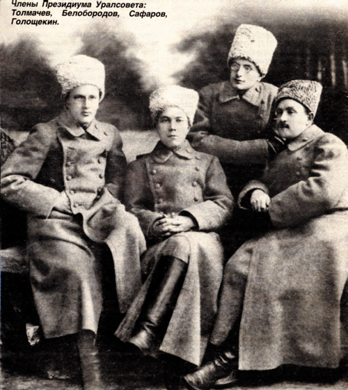 Александр Белобородов (в центре) вместе с членами Уралсовета