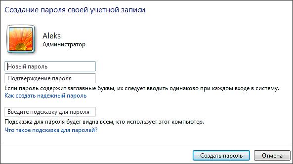 ставим пароль на учетную запись