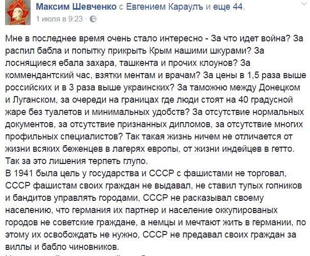 Шевченко: «Украинцы с радостью пойдут на войну с Россией, и она проиграет».
