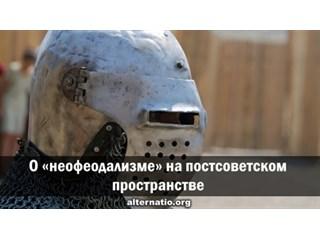 О «неофеодализме» на постсоветском пространстве