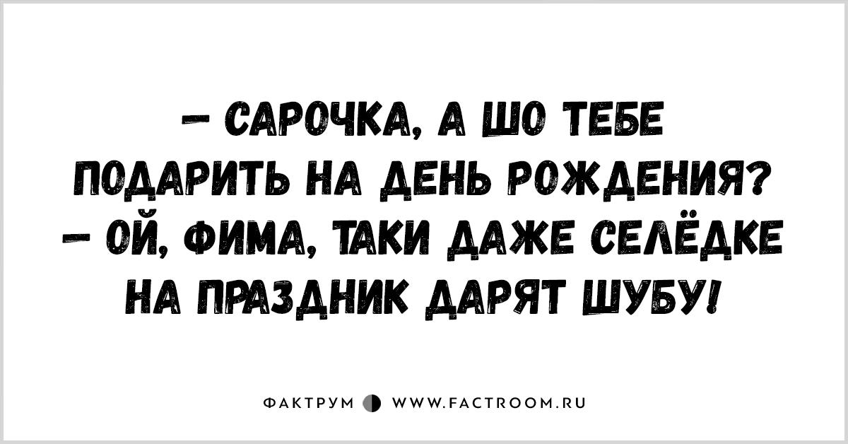Лучшие анекдоты прямо из Одессы! Таки шоб вы были здоровы.