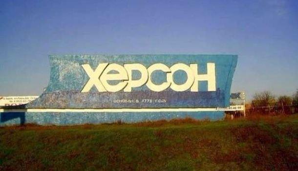 Херсонщина «ликвидировала» власть Киева