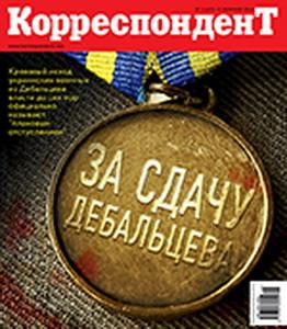 Дебальцевский крест на военном способе решения донбасского конфликта