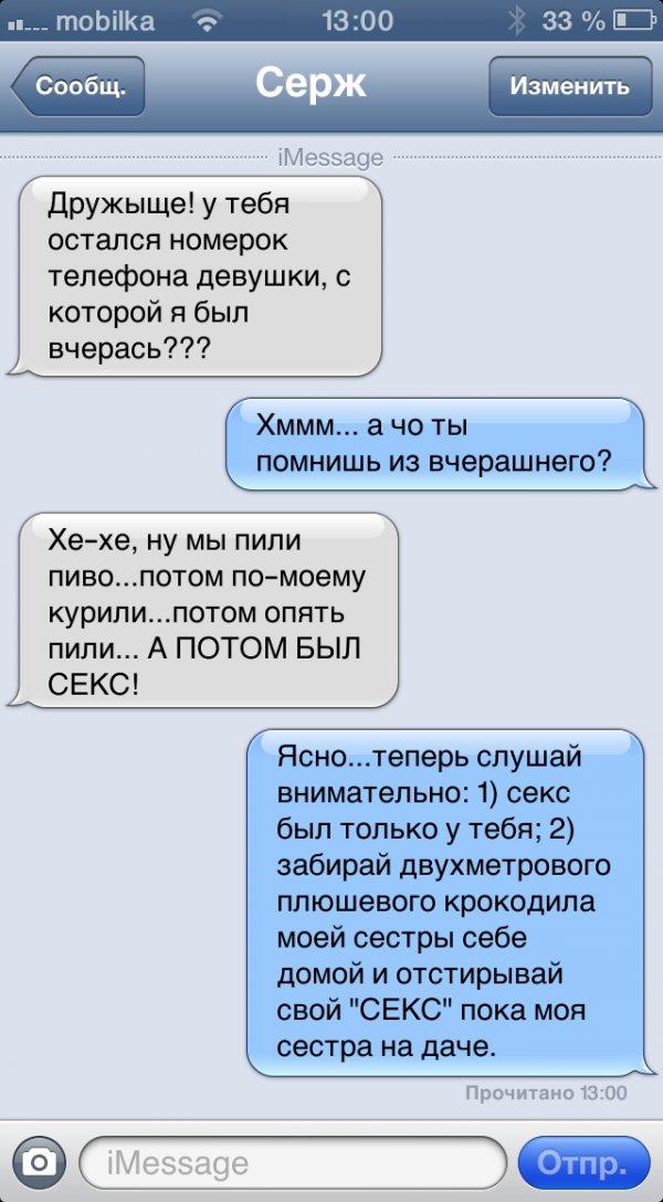 perepiska-s-devushkoy-eroticheskie-igri