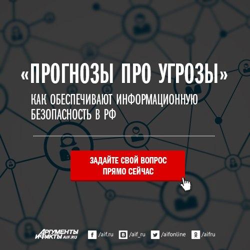 Как обеспечивают информационную безопасность в РФ