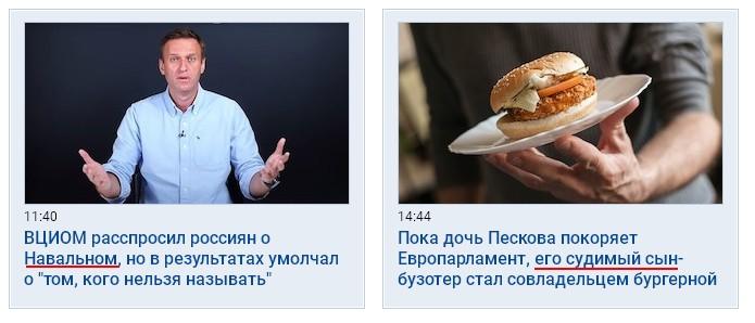Чем Дмитрий Песков отличается от Алексея Навального?