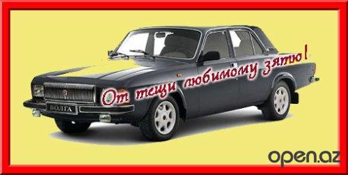 Любимому   зятю   от   тёщи...   )))