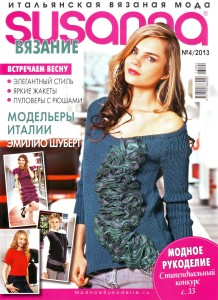Susanna вязание № 4 2013г
