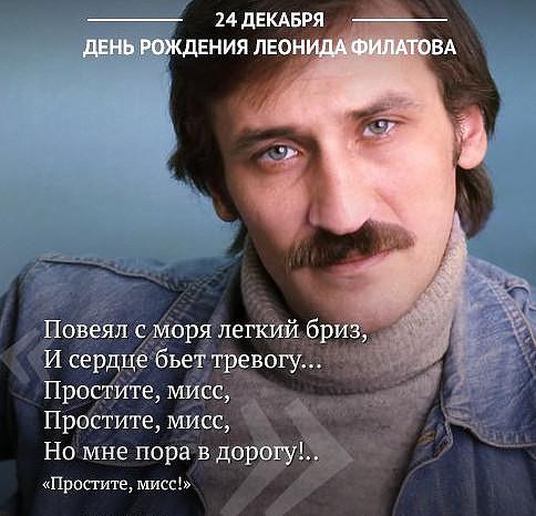Памяти Леонида Филатова (24 декабря 1946 - 26 октября 2003)..
