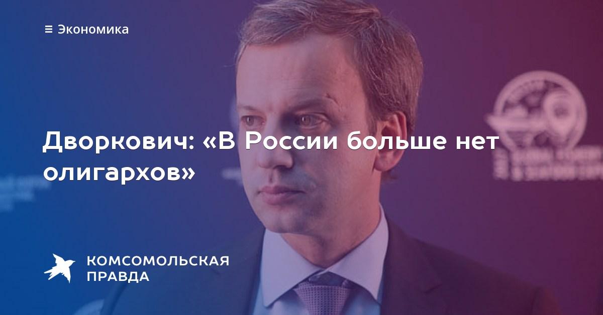 В России больше нет олигархов?