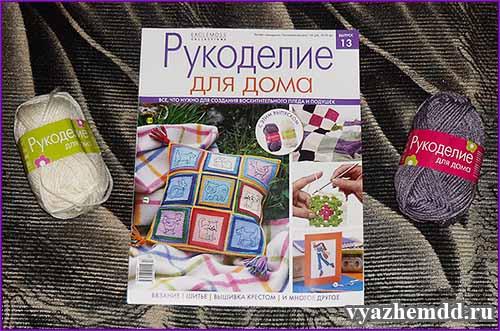 """""""Рукоделие для дома"""" № 13 - обзор"""