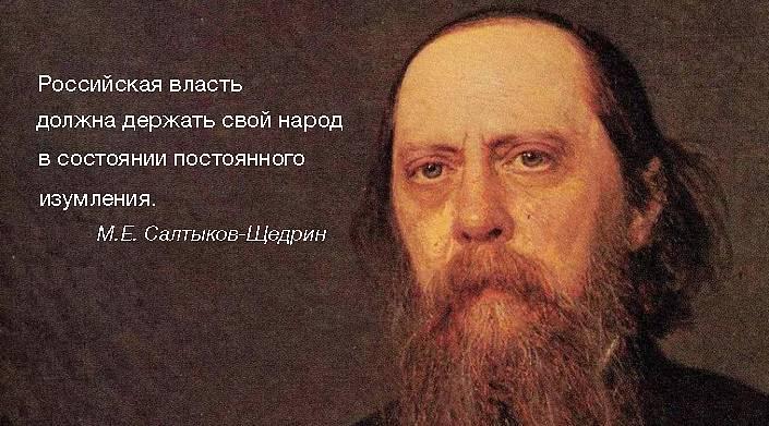 Салтыков-Щедрин о том, что ничего не меняется