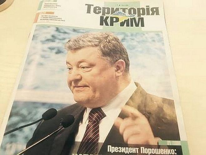 «Мама дорогая»: Минстець выпустил журнал для «оккупированного Крыма» с опухшим Порошенко на обложке