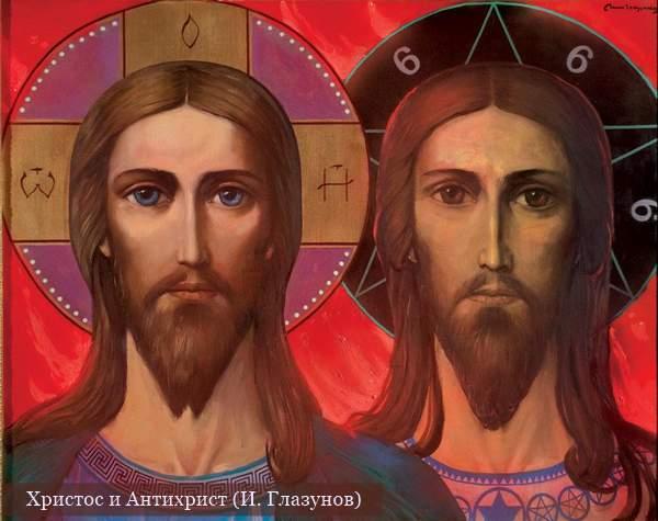 Пришествие Антихриста