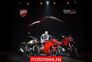 Три премьеры от Ducati: Panigale 1299, Multistrada 2015 и Diavel Titanium