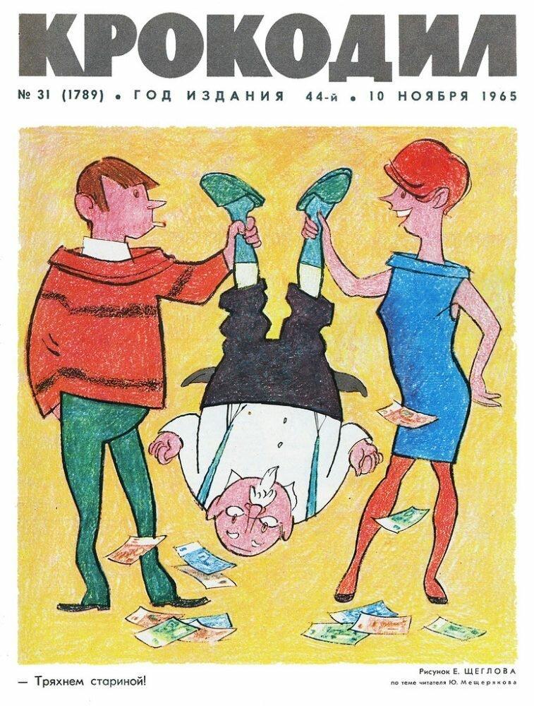 Злободневная сатира в советских юмористических журналов