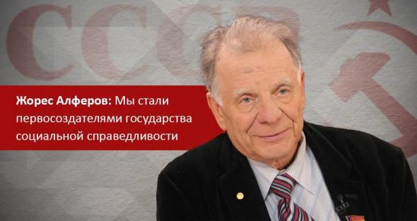 Жорес Алферов призвал вернуться к социалистической плановой экономике