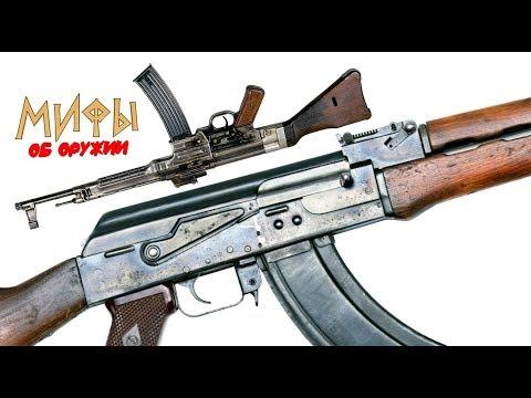 Автомат Калашникова изобрел Шмайсер? Мифы об оружии №3