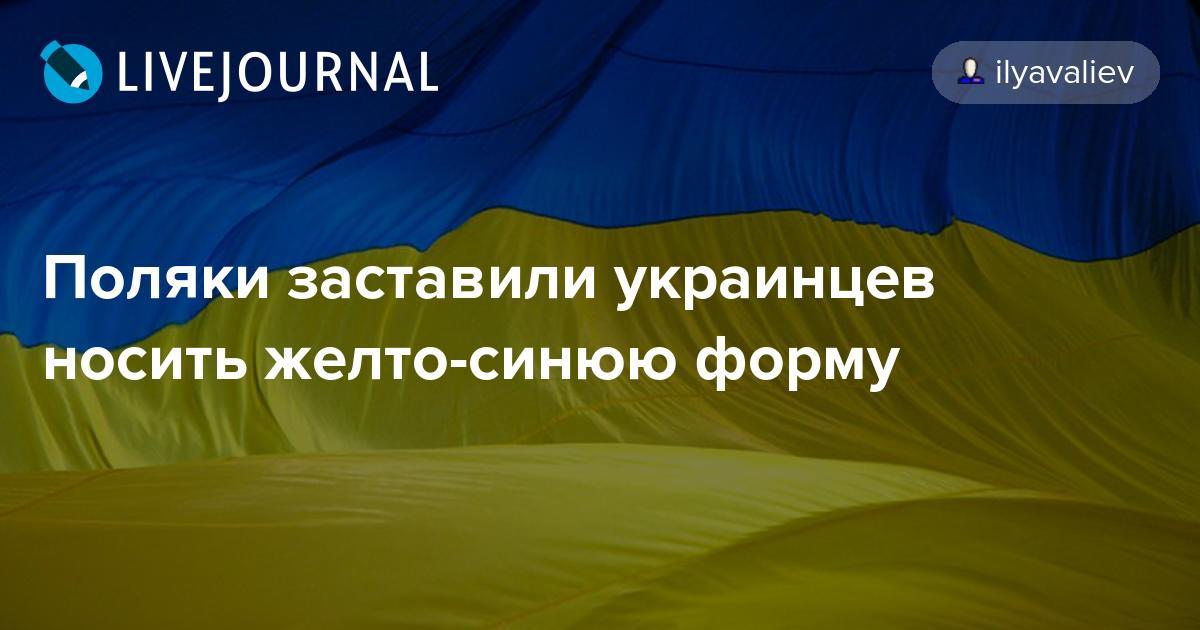 Украинцев заставили работать…