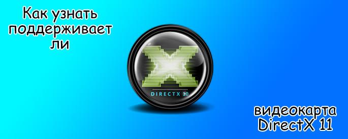 Как узнать поддерживает ли видеокарта DirectX 11