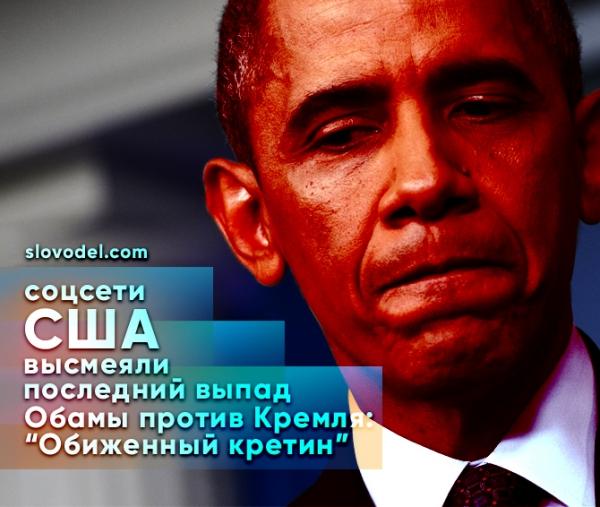 Соцсети США высмеяли последний выпад Обамы против Кремля: «Обиженный кретин»