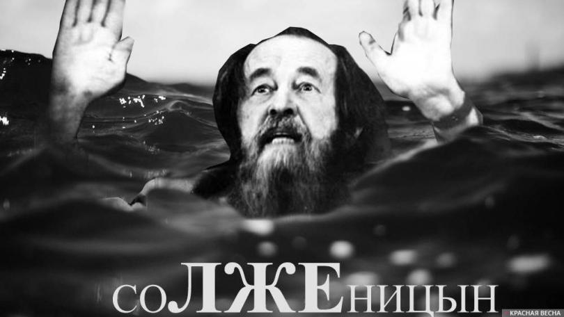 Немецкие генералы разоблачают ложь Солженицина о советском народе