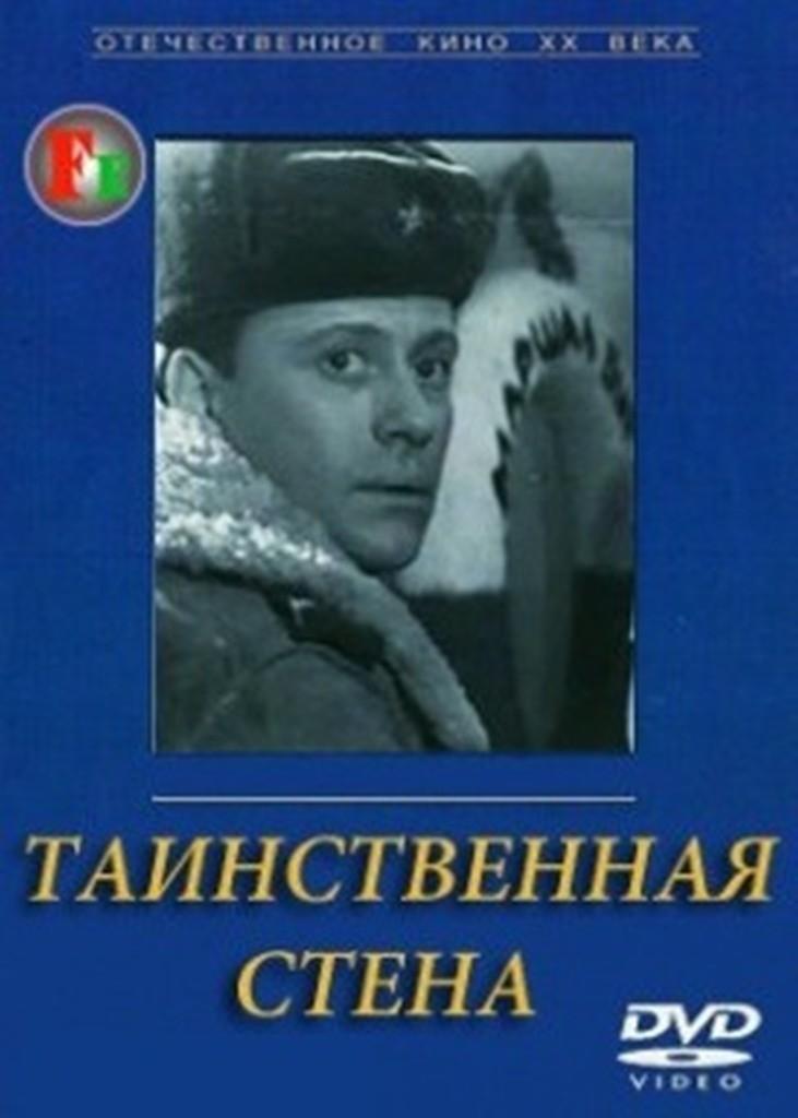 Фантастика в СССР