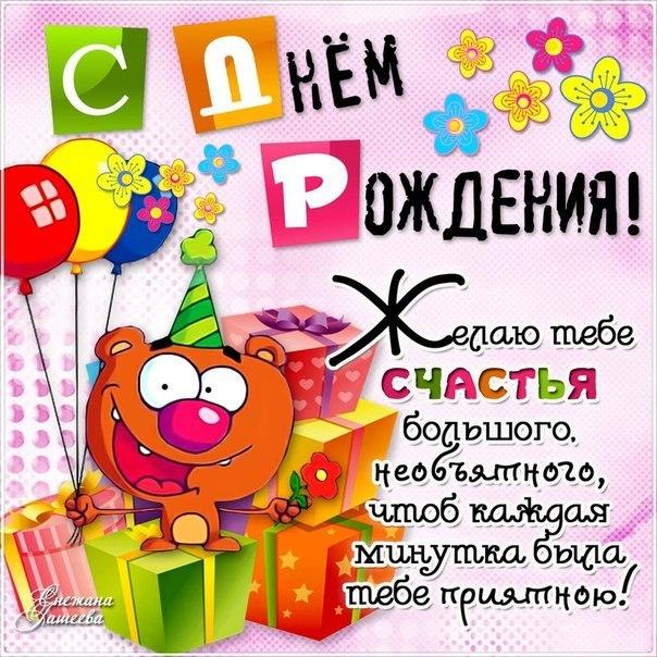 Смотреть поздравления на день рождения бесплатно