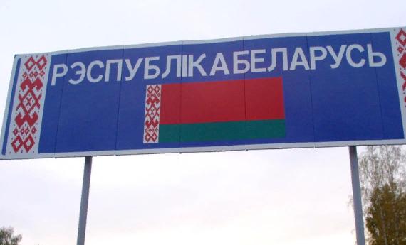 В Белоруссии требуют провести границу с Россией и расторгнуть договор о Союзном государстве