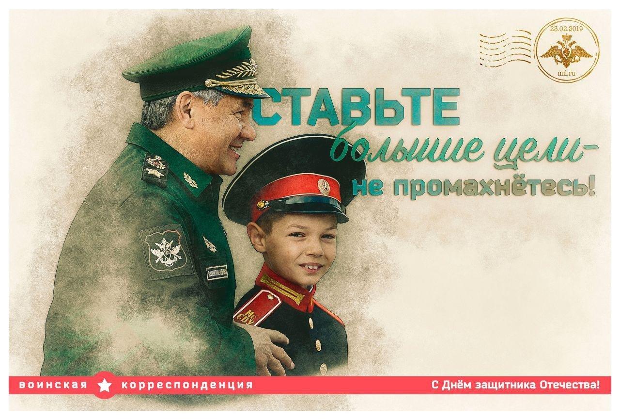 Поздравительные открытки выпустили Минобороны РФ ко Дню защитника Отечества