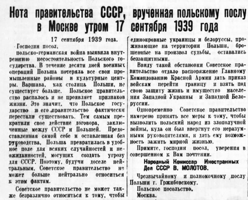 Опубликованная нота, 1939 год, СССР
