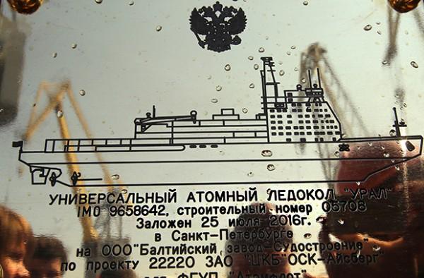 В русскую Арктику на новом ледоколе