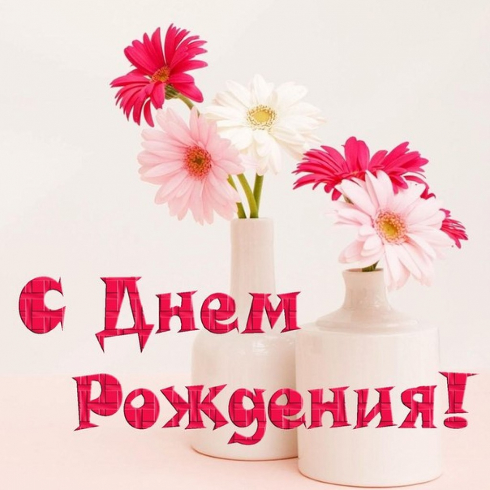 Поздравления в прозе женщинам с днем рождения