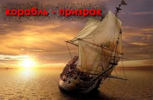 Интересные истории Кораблей - Призраков