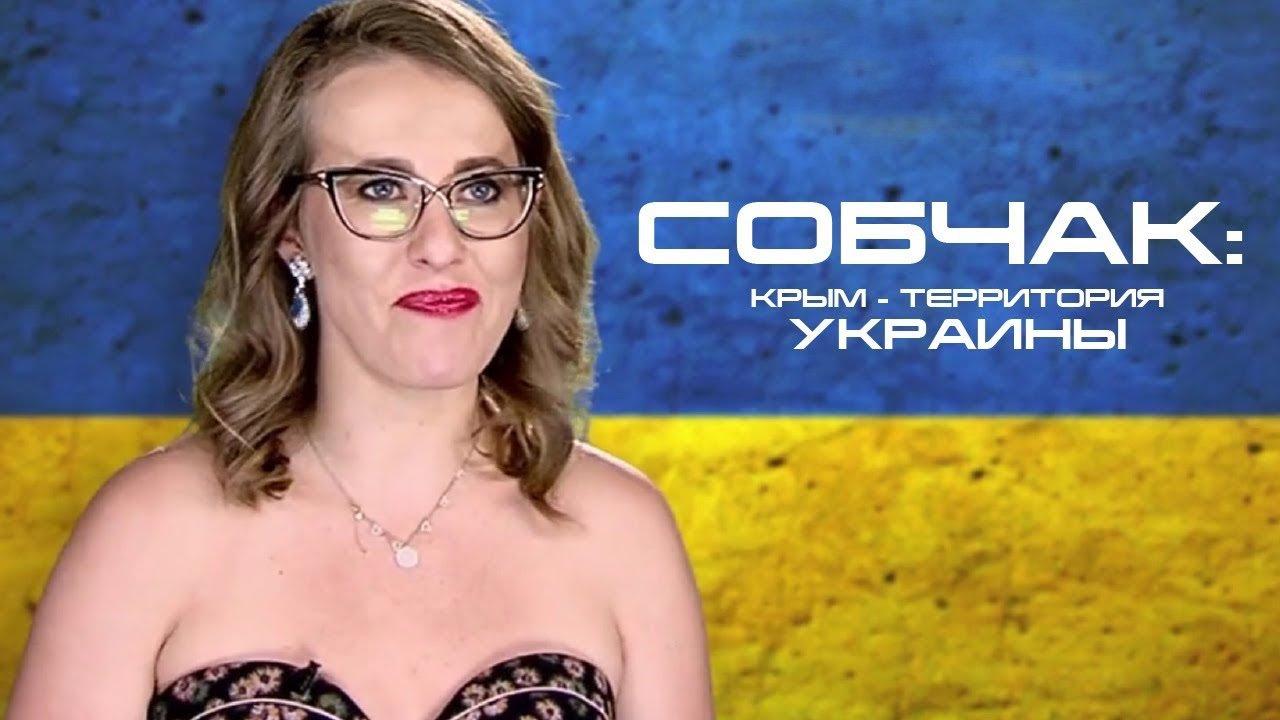 Проголосовавшие за Собчак, это предатели России
