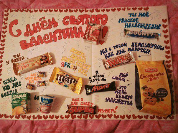 Плакат своими руками для любимого из сладостей